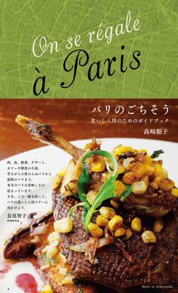 パリのごちそう-電子書籍