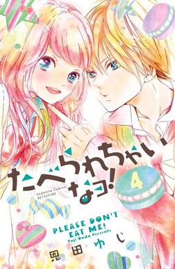 たべられちゃいなヨ! 分冊版(4)-電子書籍