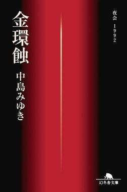 金環蝕 夜会1992-電子書籍