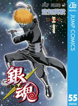 銀魂 モノクロ版 55-電子書籍