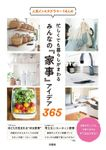 人気インスタグラマー14人の忙しくても暮らしがまわる みんなの『家事』アイデア365