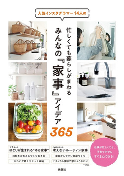 人気インスタグラマー14人の忙しくても暮らしがまわる みんなの『家事』アイデア365-電子書籍