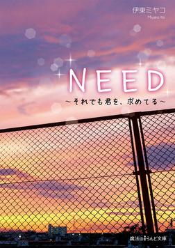 NEED ~それでも君を、求めてる~-電子書籍