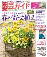 園芸ガイド2018年春号