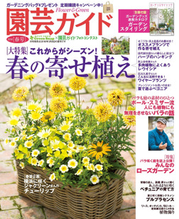 園芸ガイド2018年春号-電子書籍