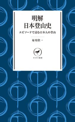 ヤマケイ新書 明解日本登山史-電子書籍