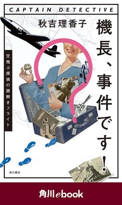 機長、事件です! 空飛ぶ探偵の謎解きフライト (角川ebook)-電子書籍