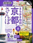 まち歩き地図 京都さんぽ2020