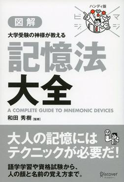 マジビジプロ ハンディ版 大学受験の神様が教える 記憶法大全-電子書籍