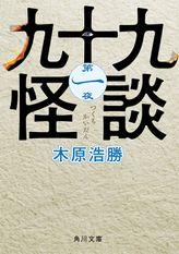 九十九怪談(角川文庫)