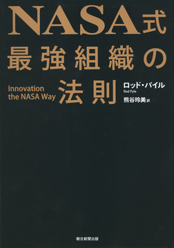 NASA式 最強組織の法則-電子書籍