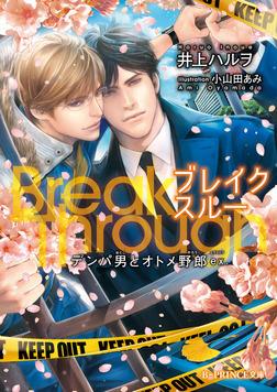 BreakThrough【特典SS付き】 デンパ男とオトメ野郎ex.-電子書籍
