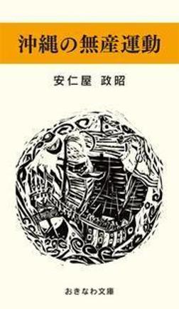沖縄の無産運動-電子書籍