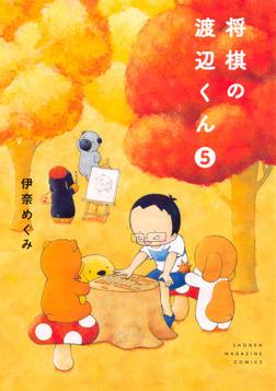 将棋の渡辺くん(5)-電子書籍