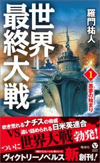 世界最終大戦(1)悪夢の始まり