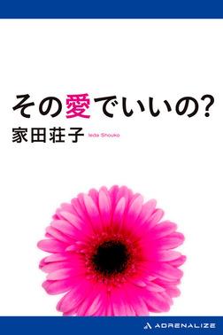 その愛でいいの?-電子書籍