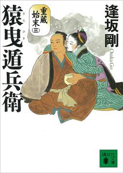 猿曳遁兵衛 重蔵始末(三)-電子書籍