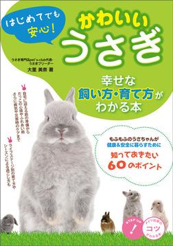 はじめてでも安心! かわいいうさぎ 幸せな飼い方・育て方がわかる本-電子書籍