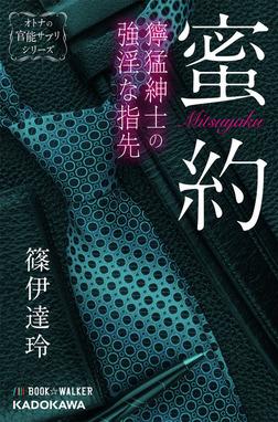 蜜約 ―獰猛紳士の強淫な指先―-電子書籍