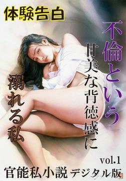 【体験告白】不倫という甘美な背徳感に溺れる私 「官能私小説」デジタル版 vol.1-電子書籍