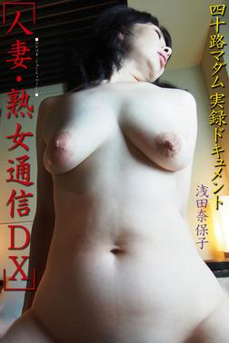 人妻・熟女通信DX 「四十路マダム 実録ドキュメント」 浅田奈保子-電子書籍
