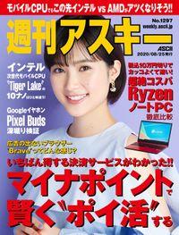 週刊アスキーNo.1297(2020年8月25日発行)