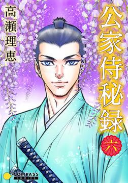 公家侍秘録(6)-電子書籍