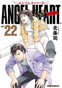 エンジェル・ハート 1stシーズン 22巻