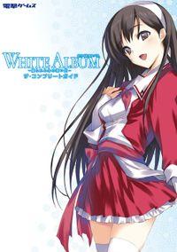 WHITE ALBUM -綴られる冬の想い出- ザ・コンプリートガイド