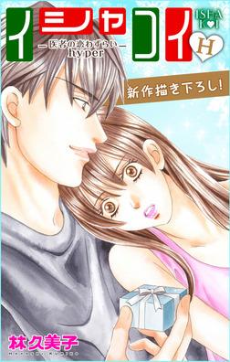 Love Silky イシャコイH -医者の恋わずらい hyper- story03-電子書籍