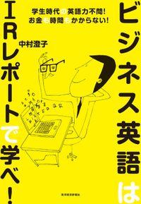 ビジネス英語はIRレポートで学べ! ―学生時代の英語力不問!お金も時間もかからない!