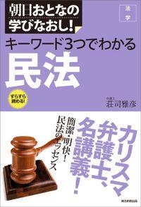 朝日おとなの学びなおし! 法学 キーワード3つでわかる 民法
