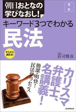 朝日おとなの学びなおし! 法学 キーワード3つでわかる 民法-電子書籍