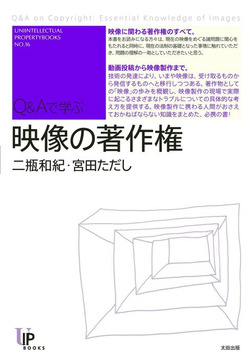 映像の著作権-電子書籍