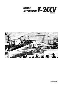 INSIDE MITSUBISHI T-2CCV 改訂第二版-電子書籍