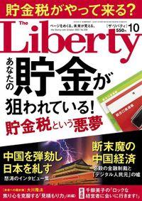 The Liberty (ザリバティ) 2020年10月号