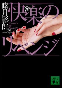 快楽のリベンジ-電子書籍