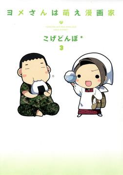 ヨメさんは萌え漫画家 3巻-電子書籍
