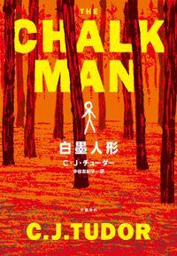 白墨人形(文春e-book)