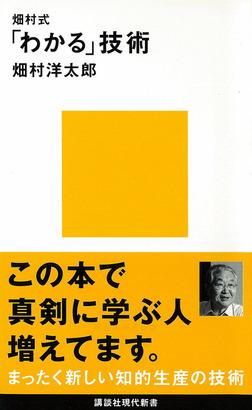 畑村式「わかる」技術-電子書籍