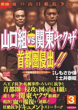 山口組VS関東ヤクザ 首都圏侵出!! 3巻-電子書籍