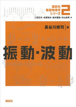 振動・波動-電子書籍