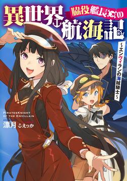 脇役艦長の異世界航海記 ~エンヴィランの海賊騎士~1-電子書籍