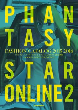 ファンタシースターオンライン2 ファッションカタログ 2015-2016 ORACLE & TOKYO COLLECTION【アイテムコード付き】-電子書籍