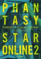 ファンタシースターオンライン2 ファッションカタログ 2015-2016 ORACLE & TOKYO COLLECTION【アイテムコード付き】