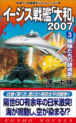 イージス戦艦大和2007(3)艨艟たちの鎮魂歌-電子書籍