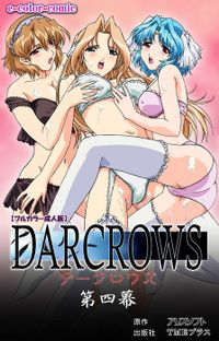 【フルカラー成人版】DARCROWS 第四幕