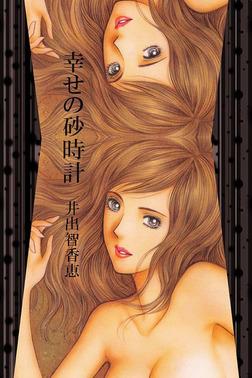 幸せの砂時計-電子書籍
