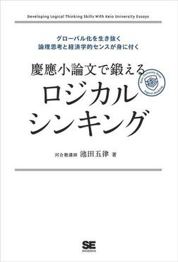 慶應小論文で鍛えるロジカルシンキング-電子書籍
