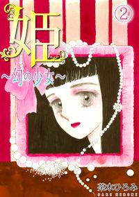 姫~幻の少女~(2)